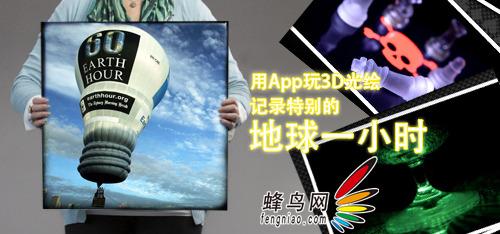 用App玩3D光绘 记录特别的地球一小时