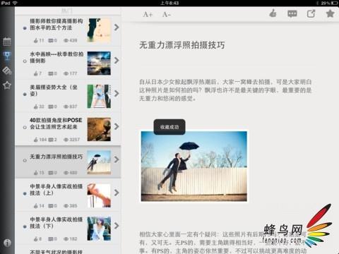 App推荐:摄影技巧HD 用iPad掌握专业摄影技法