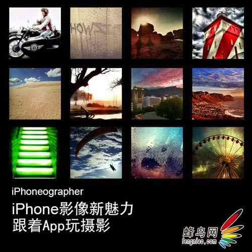 iPhone影像新魅力:跟着摄影App玩摄影