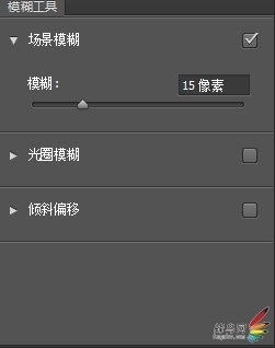 Photoshop CS6新功能:制造景深的场景模糊