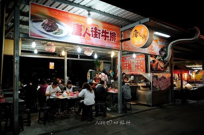 台湾花莲夜市   这个夜市显然并不是为游客所准备的,而主要是为当地人服务的,这正合了我的心意。我不喜欢那些只针对游客的地方,我希望那些真正能体会到当地人生活的地方。夜市不大,两条通道,四排摊位,仅此而已。  台湾花莲夜市 牛B葫芦王   居然有个卖糖葫芦的,名字起得也很牛!  台湾花莲夜市李记粥铺   这家粥铺的牌子可真吸引眼球,上面赫然签着马英九的名字。  台湾花莲夜市 唐人街牛排