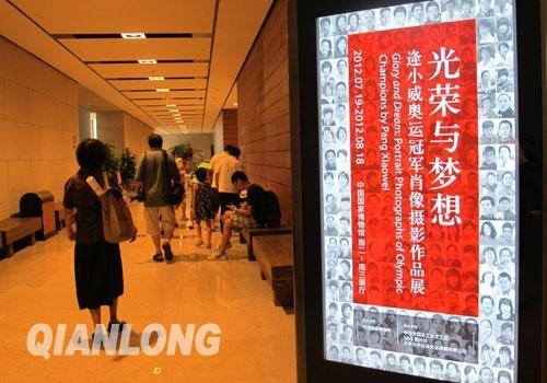 奥运冠军肖像摄影作品展国家博物馆开幕