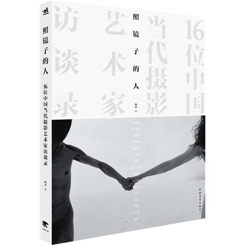 16位中国当代摄影艺术家访谈录下月出版