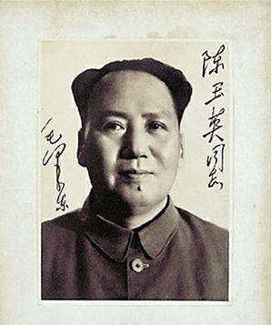 抗日战争75周年毛泽东签名照拍得172.5万