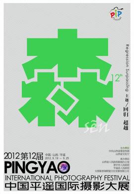 2012年平遥国际摄影大展将于9月19日开幕
