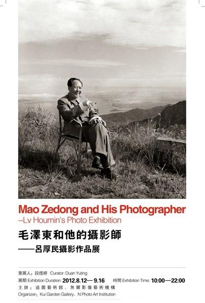 """""""毛泽东和他的摄影师""""作品展庆诞辰120年"""