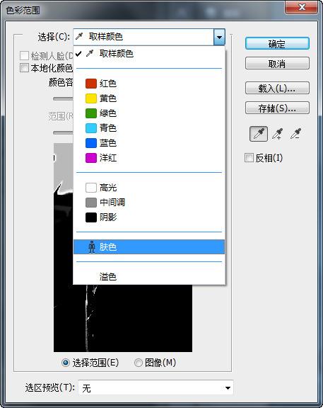 PhotoshopCS6:肤色选取工具
