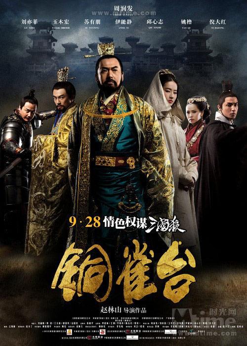 中国色电影_《铜雀台》电影海报